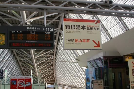 箱根登山電車1