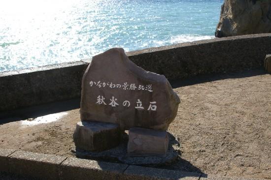 神奈川の景勝 50選