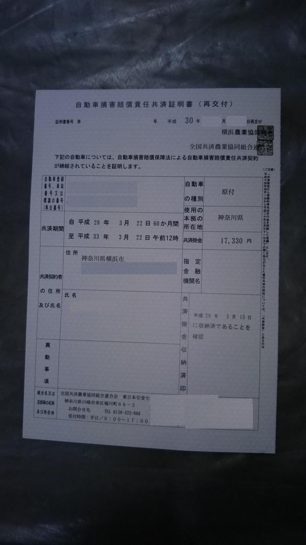 標識 交付 証明 書 再 発行
